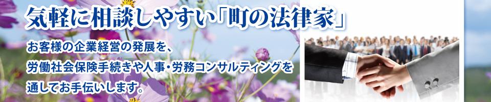 横浜市瀬谷の社会保険管理・セクハラ相談・労務問題